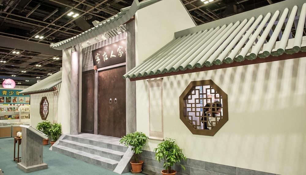 Si He Yuan @ Popular Bookfest 2017